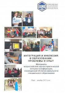 Интеграция и инклюзия (сборник)